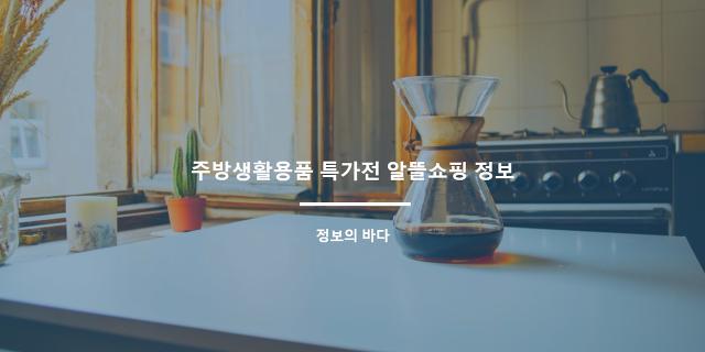 주방생활용품 특가전 알뜰쇼핑 정보