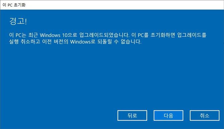 윈도우10 재설치 및 초기화 방법