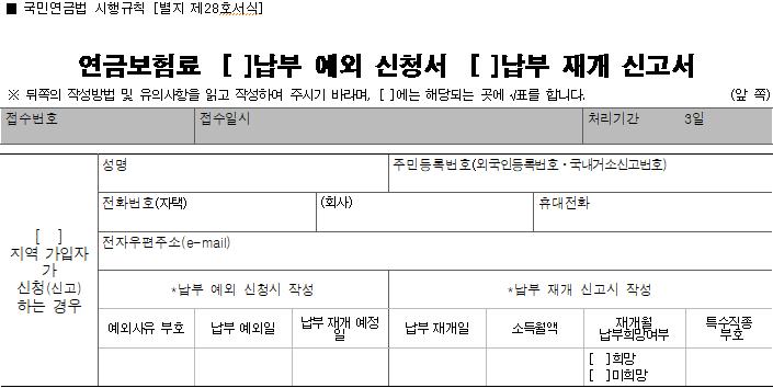 국민연금 납부 재개 신고서