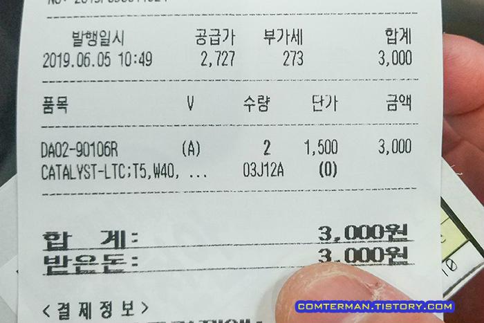 삼성 지펠 냉장고 탈취제 가격