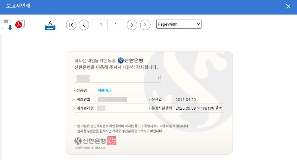 신한은행 통장사본 출력 메뉴
