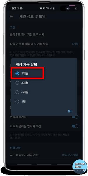 텔레그램 계정 자동 탈퇴 1개월로 바꾸기