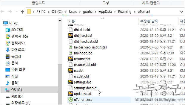 유토렌트 uTorrent 다운로드 완료 후 시드(.torrent) 파일 자동 삭제하는 방법