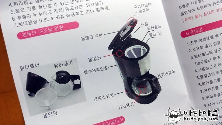 오펠 커피메이커