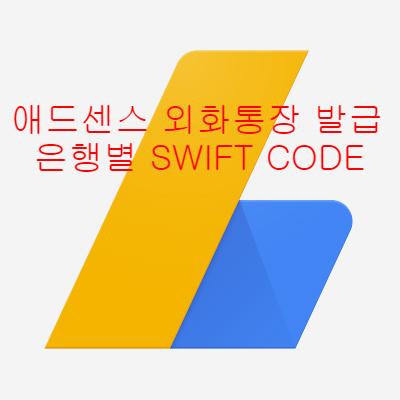 #7. 구글 애드센스 외화 통장 발급 / 은행별 SWIFT CODE