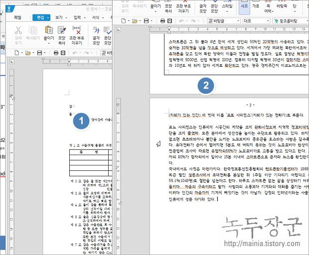 한컴오피스 한글 문서 합치기, 여러 문서를 하나로 합치는 문서 끼워 넣기 기능
