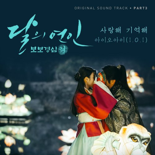 I.O.I – I Love You, I Remember You (Moon Lovers OST Part 3) Lyrics [English, Romanization]