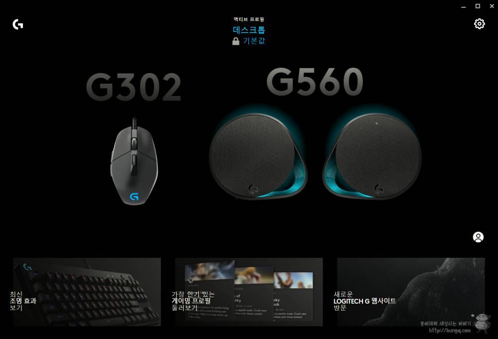 로지텍, G560, 화면 샘플러, 스크린샘플러, Ghub
