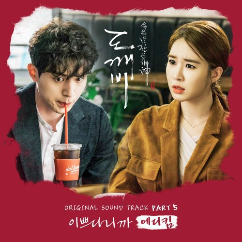 Eddy Kim – You're Pretty (Goblin OST Part 5) Lyrics [English, Romanization]