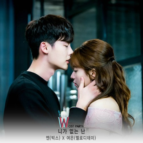 N X YEOEUN – Without You (W OST Part. 9) Lyrics [English, Romanization]