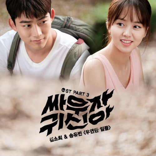Kim SoHee, Song YuBin – Coincidence (Let's Fight Ghost OST Part 3) Lyrics [English, Romanization]