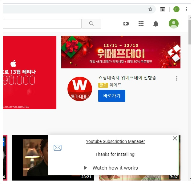 Youtube Subscription Manger가 설치