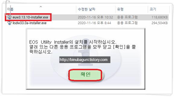 .exe의 이름을 확인 한 후 더블클릭으로 설치한다