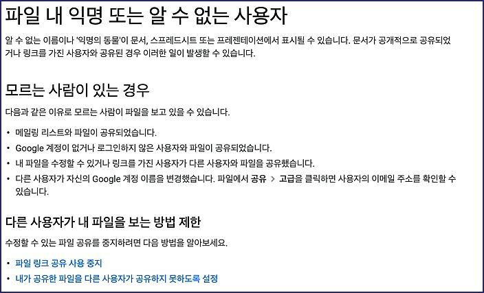 구글 비공개 공유문서 익명