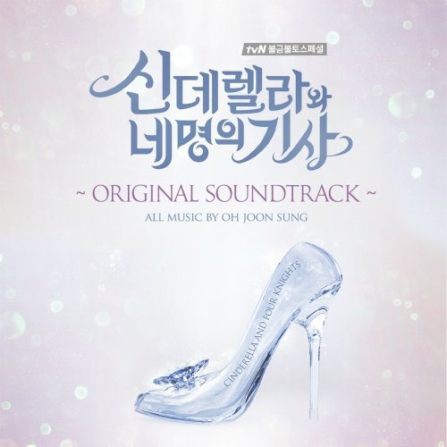 Green Cacao – If I meet you again someday (Cinderella and Four Knights OST Part 3) Lyrics [English, Romanization]