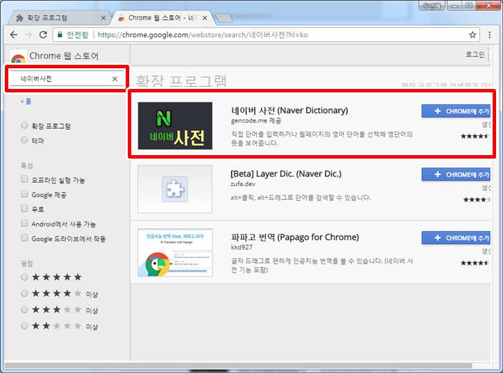 구글 크롬 영어단어 자동 번역 네이버 사전 확장 프로그램