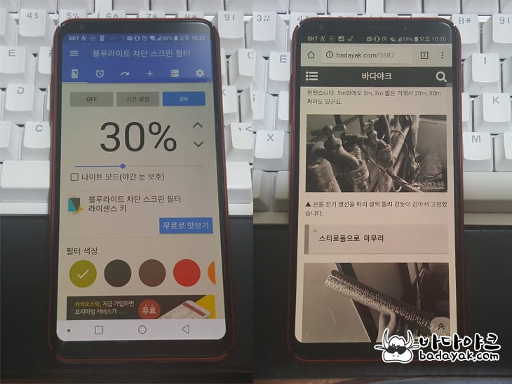 LG V30 편리 기능 보기편한모드 블루라이트 차단 앱