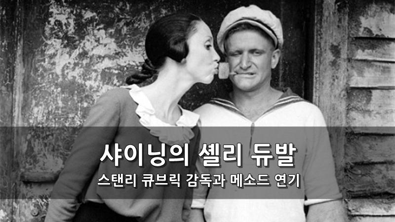 샤이닝의 셸리 듀발 - 스탠리 큐브릭 감독과 메소드 연기
