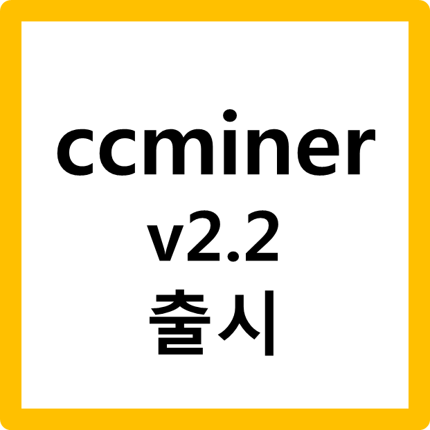 ccminer v2 2 skunk 알고리즘 추가 출시 - 32bit 64bit 포함