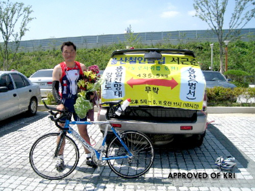 29. Korean Record Bike Marathon