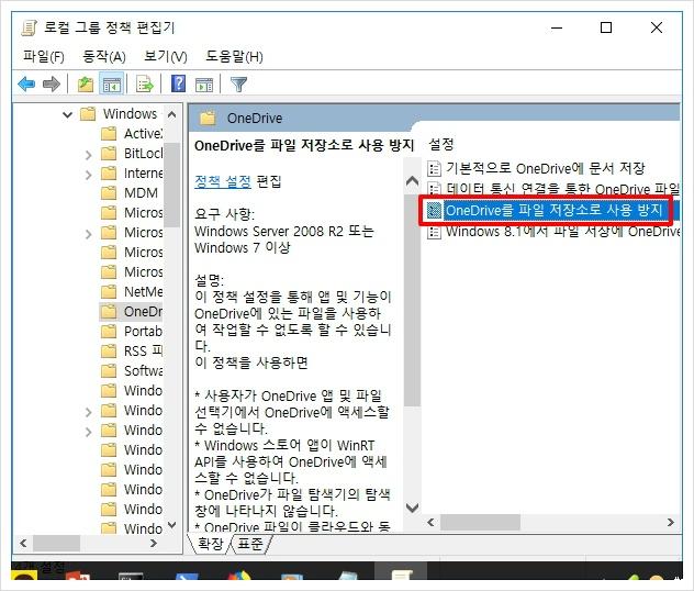 [OneDrive를 파일 저장소로 사용 방지