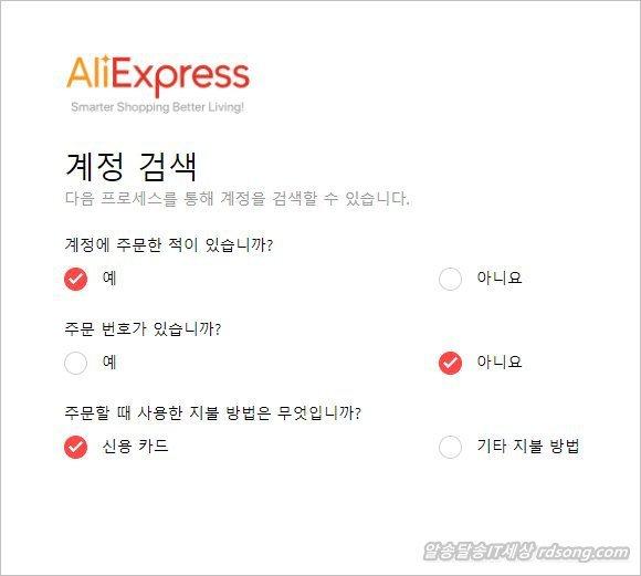 알리 익스프레스 가입 계정찾기 가입한 이메일 계정 찾는 법2