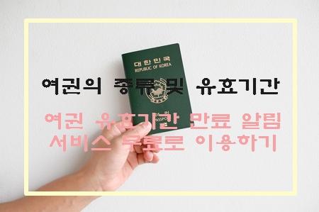 여권의 종류 및 유효기간