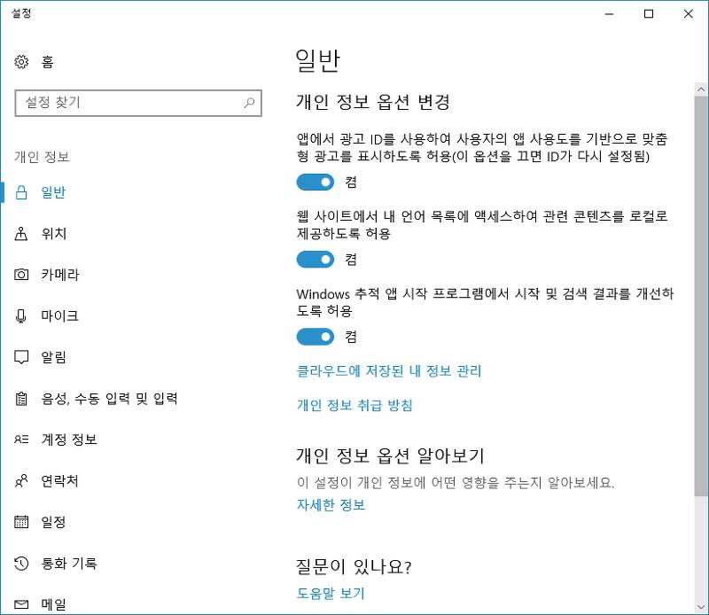 설정, 개인정보 화면