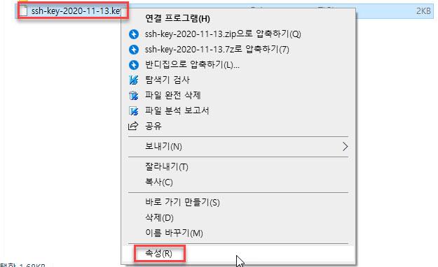 SSH 접속을 위한 개인키 파일 속성(R) 메뉴