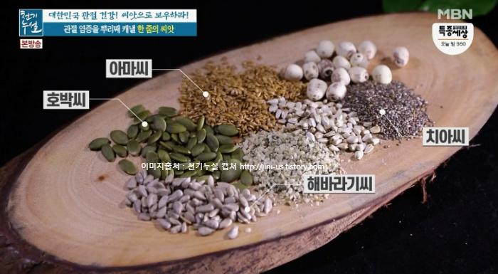 천기누설 관절건강 씨앗으로 보우하라