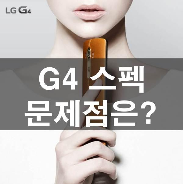 LGG4스펙