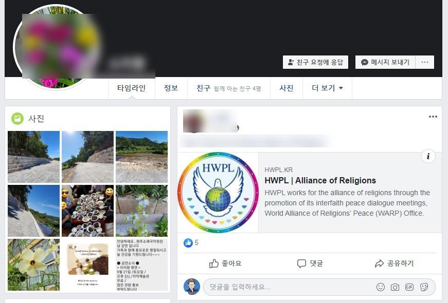 페이스북 프로필