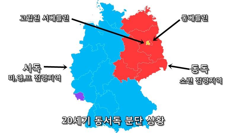 사진: 1945년 독일 패망과 함께 분단된 동서독의 영토. 오른쪽의 작은 영역이 서베를린(노란색)과 동베를린(붉은색)이다. [베를린 봉쇄 공수 작전의 역사 배경]