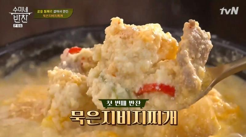 김수미 비지찌개 끓이는법