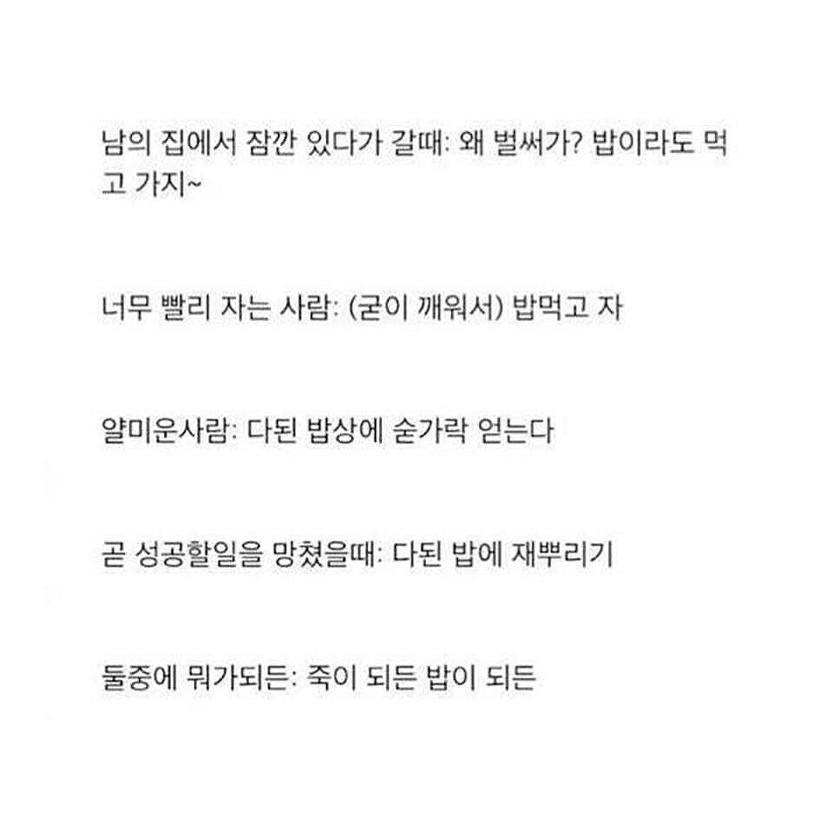 한국인 밥 문화 언어 2