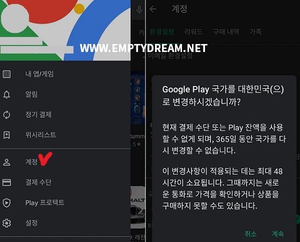 구글 플레이 스토어 거주 국가 변경 방법 - 구글 페이 새 프로필 만들기