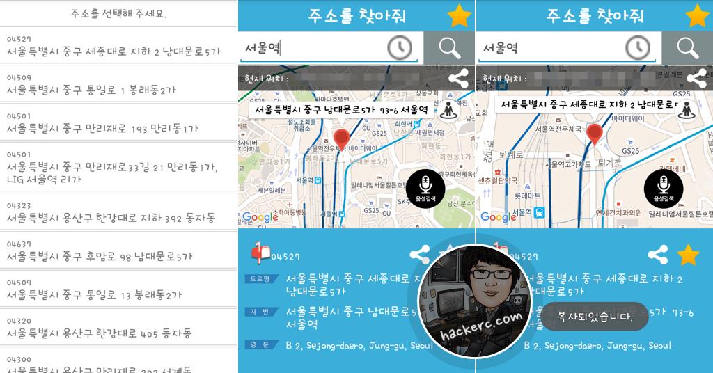 주소를 찾아줘 for Android
