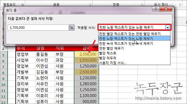 엑셀 Excel 조건부 서식의 다양한 기능 활용하는 방법