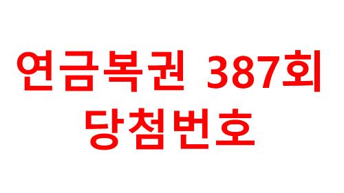 연금복권 387회 당첨번호 (2018.11.28)