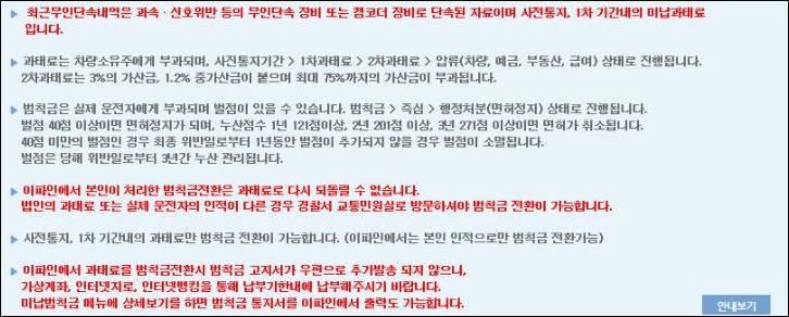 실시간신호위반조회 가이드