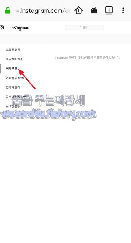 인스타그램 허가된 앱 삭제