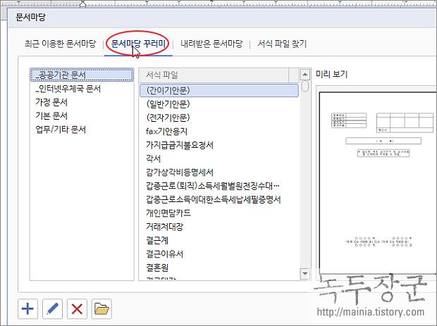한컴오피스 한글 문서 마당, 온라인 서식 이용해서 빠르게 작성하는 방법