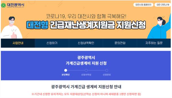 대전시 재난지원금