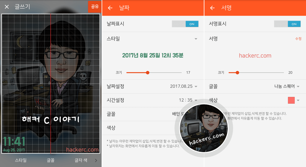 글그램(Gulgram) for Android