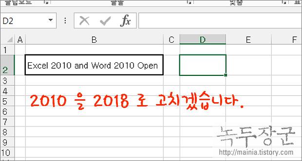 엑셀 Excel 문자를 바꾸는 SUBSTITUTE 와 REPLACE 함수를 사용하는 방법