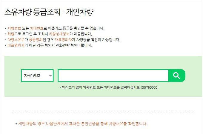 자동차 등급 확인 - 내 소유차량 등급 조회3