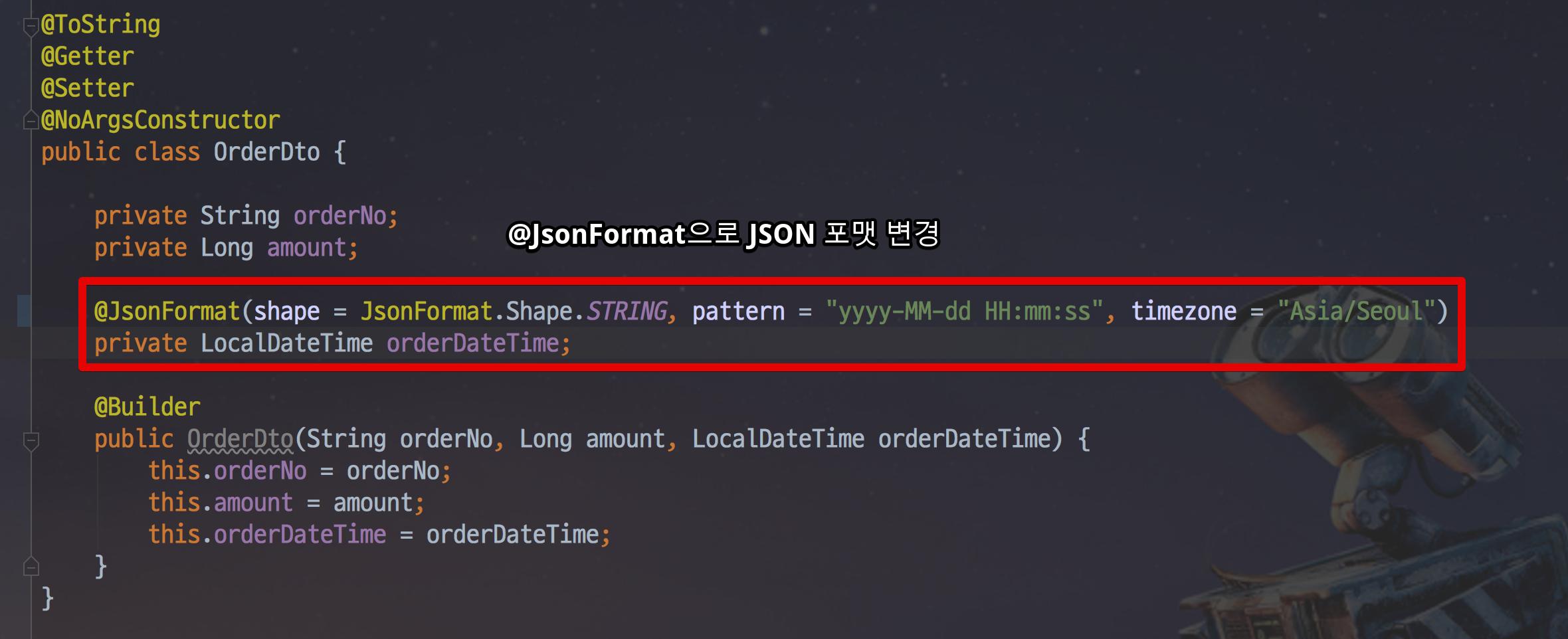 json포맷지정