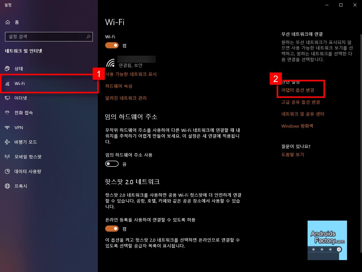 윈도우 10 Wi-Fi 설정 - 어뎁터 옵션 변경