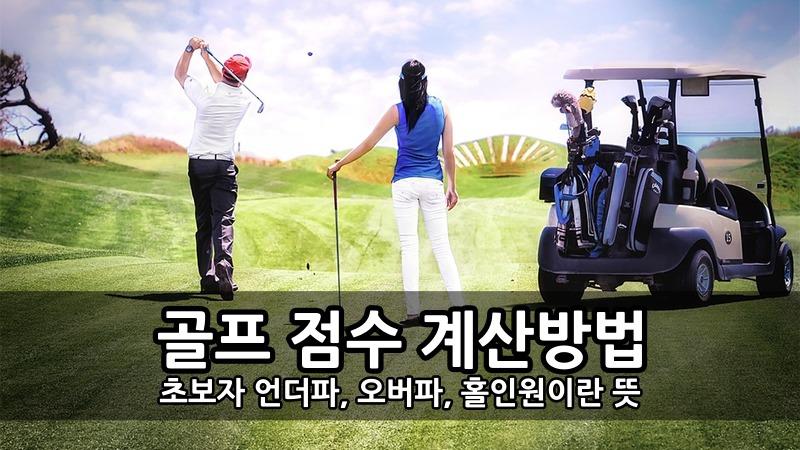 초보자 골프 점수 계산 방법 - 언더파, 오버파, 홀인원이란 뜻