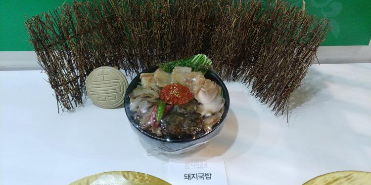 2017 부산국제음식박람회 돼지국밥
